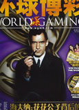 World Gaming - Nov - Dec 2011