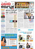 Vijay Karnataka Newspaper - November 2011