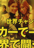 Takarajimasha Newspaper - Apr 2009